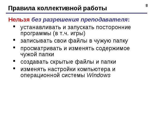 * Правила коллективной работы Нельзя без разрешения преподавателя: устанавлив...