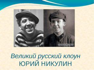Великий русский клоун ЮРИЙ НИКУЛИН