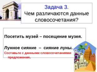 Задача 3. Чем различаются данные словосочетания? Посетить музей – посещение м