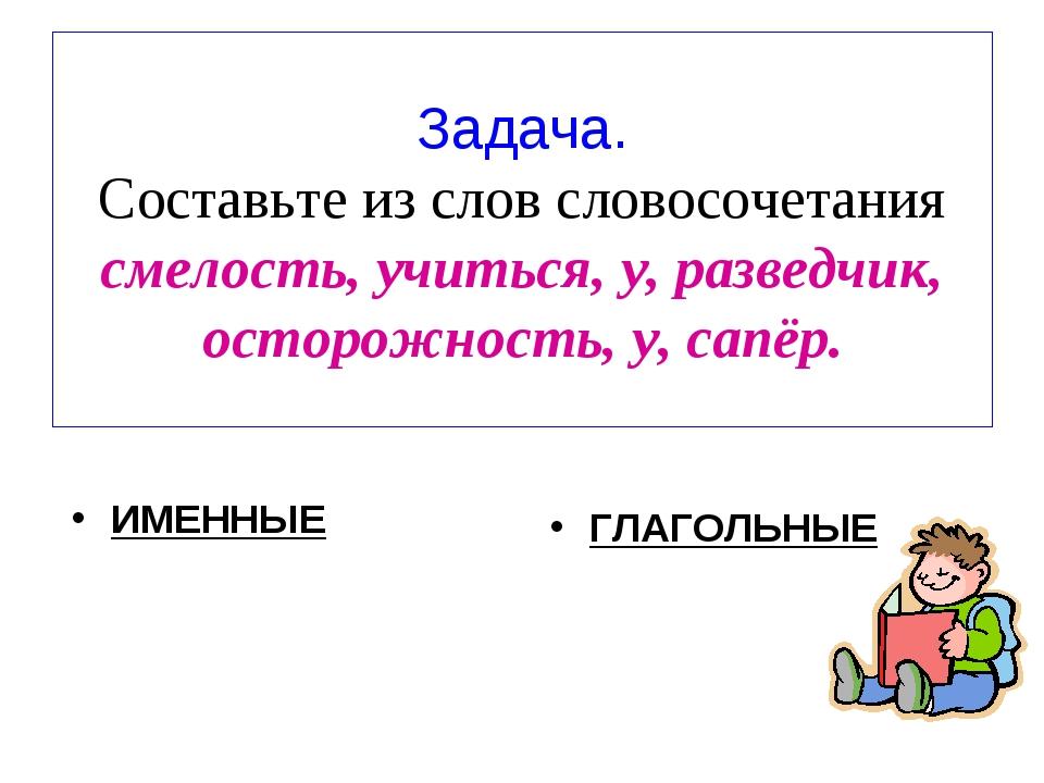 Задача. Составьте из слов словосочетания смелость, учиться, у, разведчик, ост...
