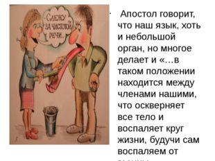 Апостол говорит, что наш язык, хоть и небольшой орган, но многое делает и «…