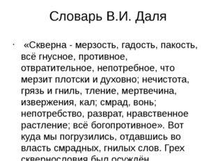 Словарь В.И. Даля «Скверна - мерзость, гадость, пакость, всё гнусное, противн