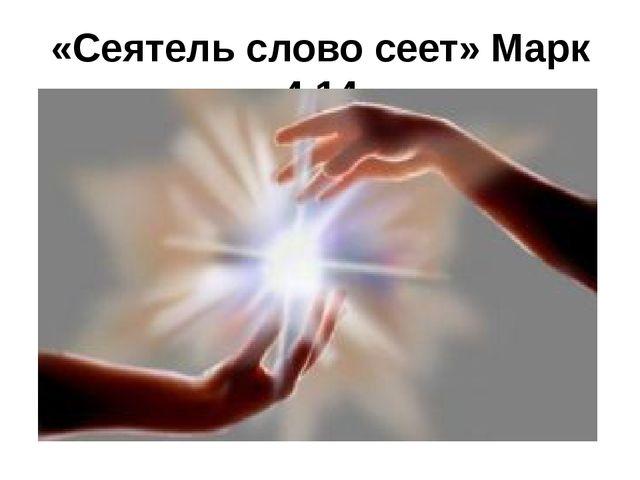 «Сеятель слово сеет» Марк 4.14