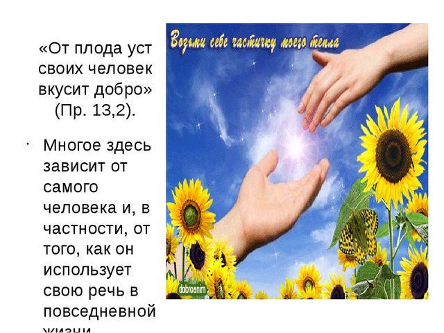 «От плода уст своих человек вкусит добро» (Пр. 13,2). Многое здесь зависит о...