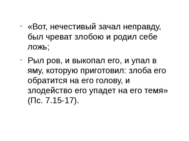 «Вот, нечестивый зачал неправду, был чреват злобою и родил себе ложь; Рыл ров...
