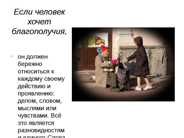 Если человек хочет благополучия, он должен бережно относиться к каждому своем...