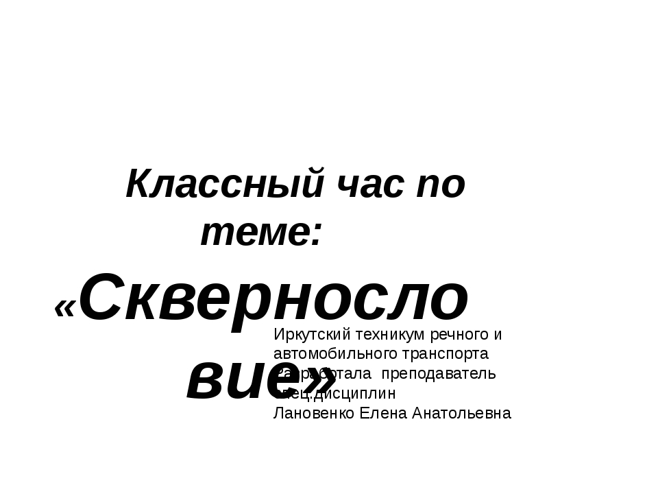 Классный час по теме: «Сквернословие» Иркутский техникум речного и автомобил...