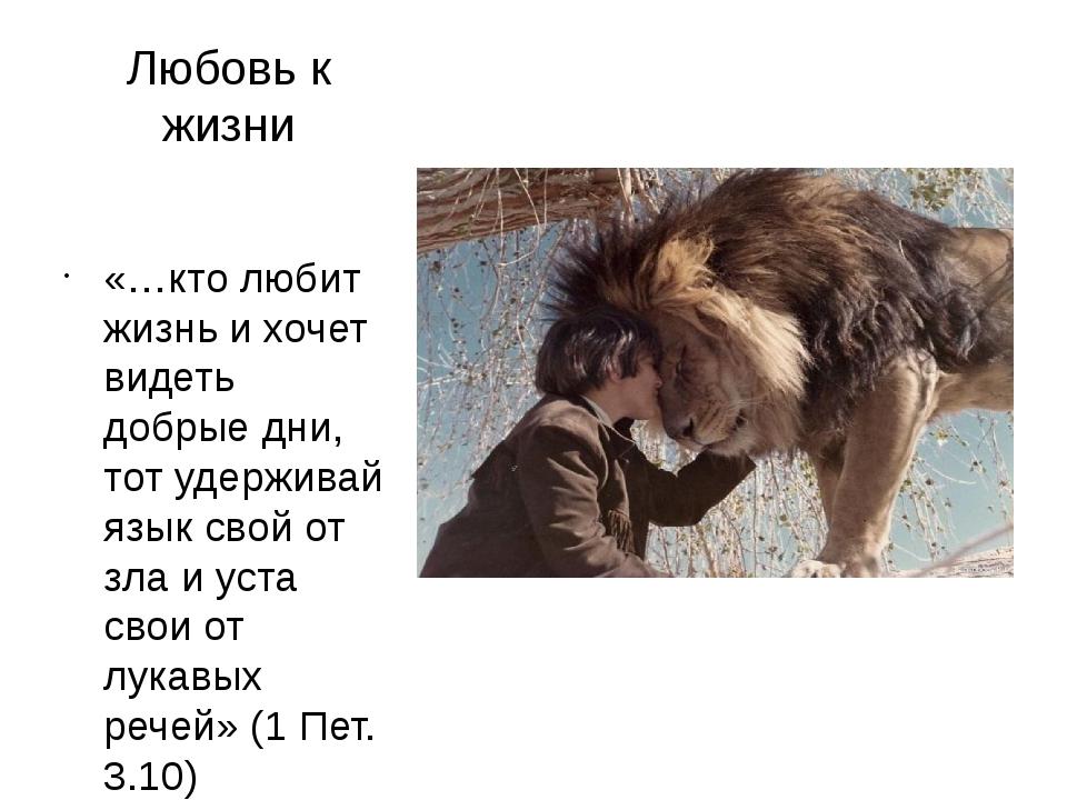 Любовь к жизни «…кто любит жизнь и хочет видеть добрые дни, тот удерживай язы...