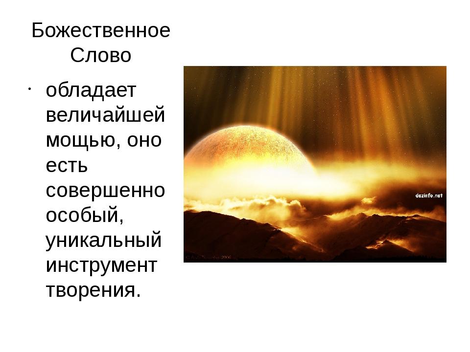Божественное Слово обладает величайшей мощью, оно есть совершенно особый, уни...