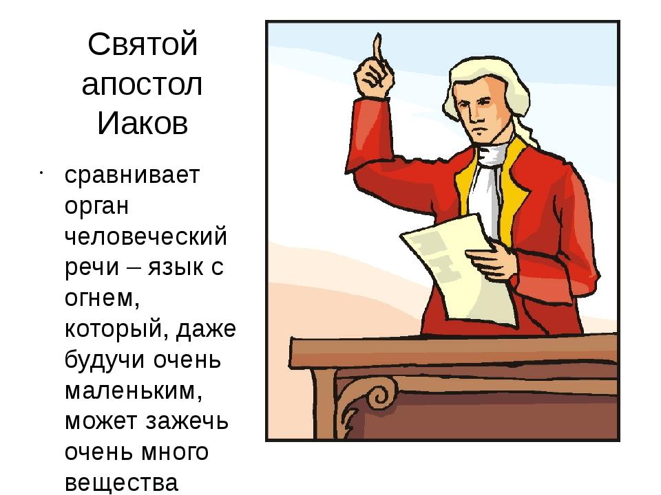 Святой апостол Иаков сравнивает орган человеческий речи – язык с огнем, котор...