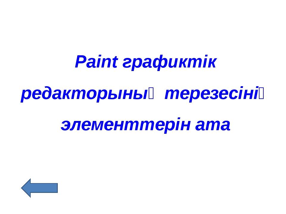 Paint графиктік редакторының терезесінің элементтерін ата