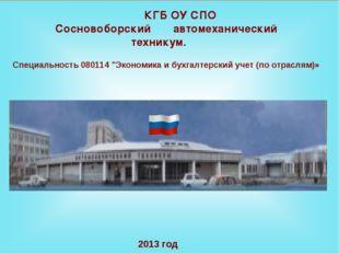 КГБ ОУ СПО Сосновоборский автомеханический техникум. 2013 год Специальность
