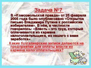 Деньги Задача №7 В «Комсомольской правде» от 25 февраля 2005 года было опубл