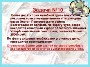 Деньги Задача №10 Более десяти тонн лечебной грязи похитили под покровом ноч