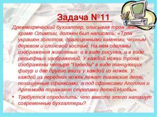 Деньги Задача №11 Древнегреческий бухгалтер, описывая трон Зевса в храме Оли