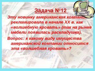 Деньги Задача №12 Эту новинку американская компания рекламировала в начале X
