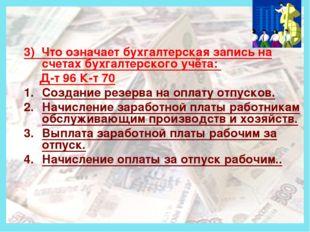 Деньги 3) Что означает бухгалтерская запись на счетах бухгалтерского учёта:
