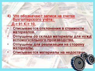 Деньги Что обозначают записи на счетах бухгалтерского учёта: Д-т 91 К-т 10.