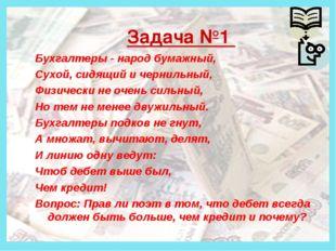 Деньги Задача №1 Бухгалтеры - народ бумажный, Сухой, сидящий и чернильный, Ф
