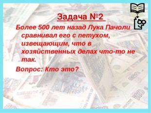 Деньги Задача №2 Более 500 лет назад Лука Пачоли сравнивал его с петухом, из