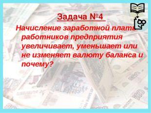 Деньги Задача №4 Начисление заработной платы работников предприятия увеличив