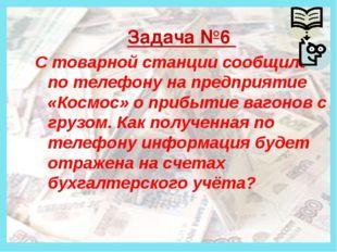 Деньги Задача №6 С товарной станции сообщили по телефону на предприятие «Кос