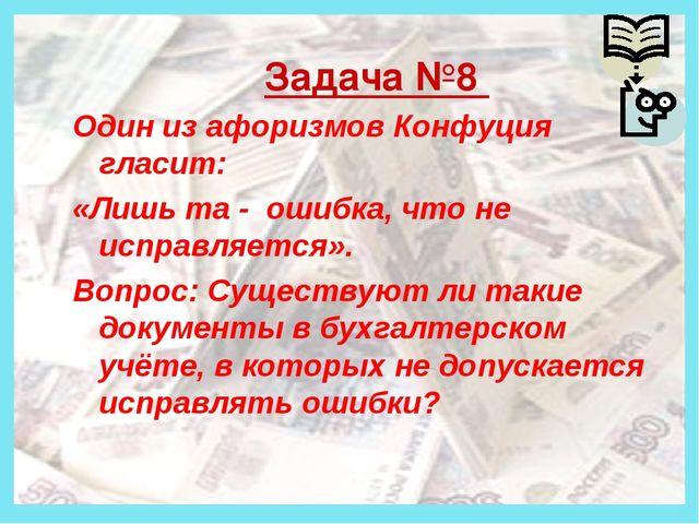 Деньги Задача №8 Один из афоризмов Конфуция гласит: «Лишь та - ошибка, что н...