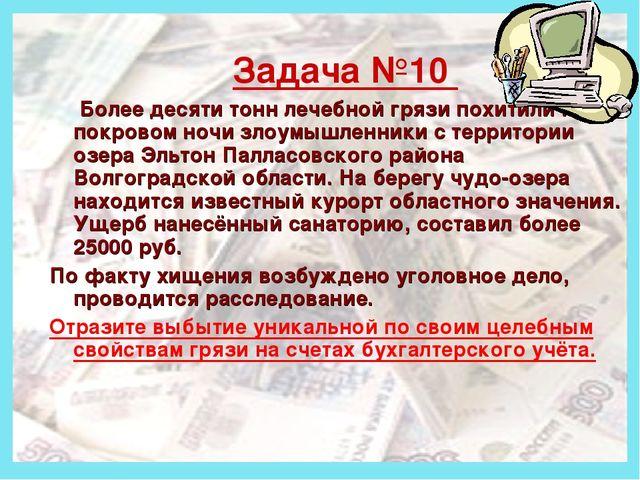Деньги Задача №10 Более десяти тонн лечебной грязи похитили под покровом ноч...