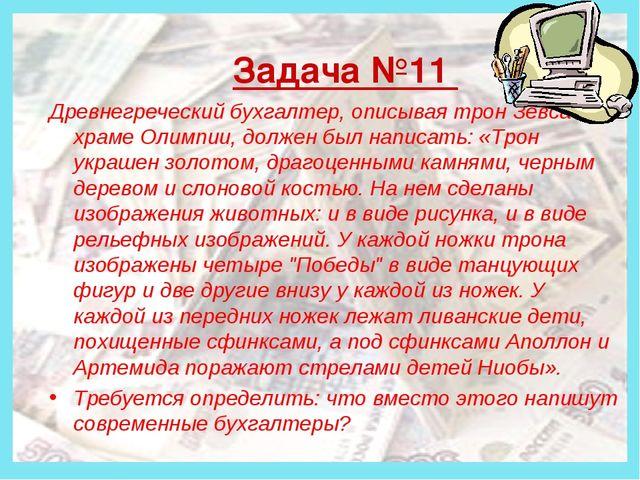 Деньги Задача №11 Древнегреческий бухгалтер, описывая трон Зевса в храме Оли...