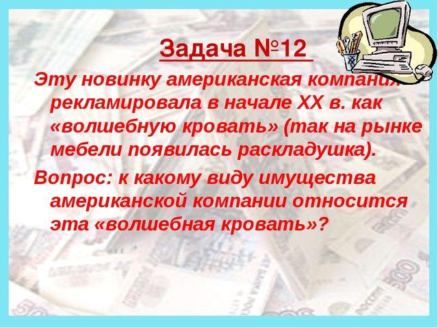 Деньги Задача №12 Эту новинку американская компания рекламировала в начале X...
