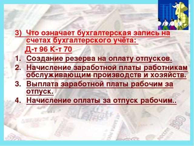 Деньги 3) Что означает бухгалтерская запись на счетах бухгалтерского учёта:...