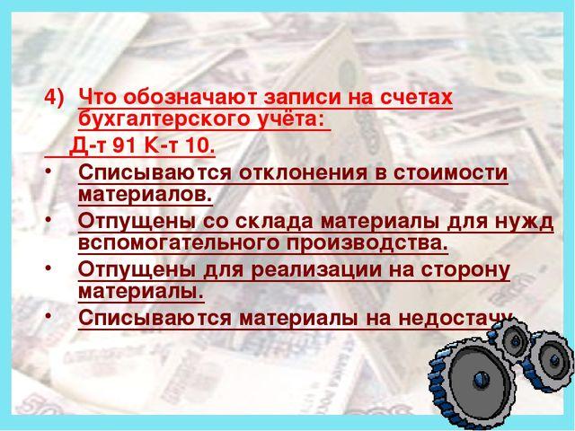 Деньги Что обозначают записи на счетах бухгалтерского учёта: Д-т 91 К-т 10....