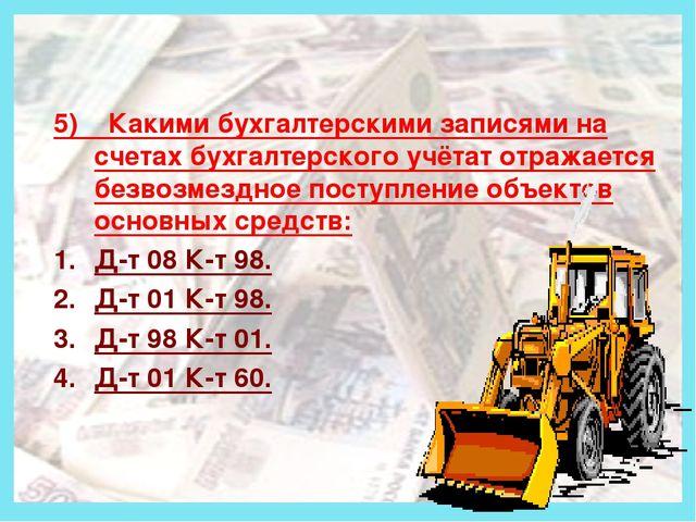 Деньги 5) Какими бухгалтерскими записями на счетах бухгалтерского учётат отр...