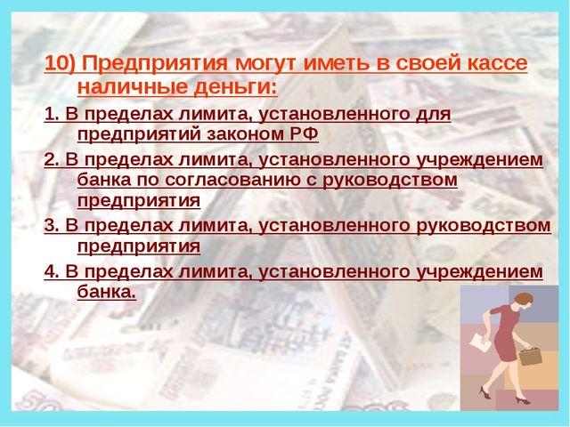 Деньги 10) Предприятия могут иметь в своей кассе наличные деньги: 1. В преде...