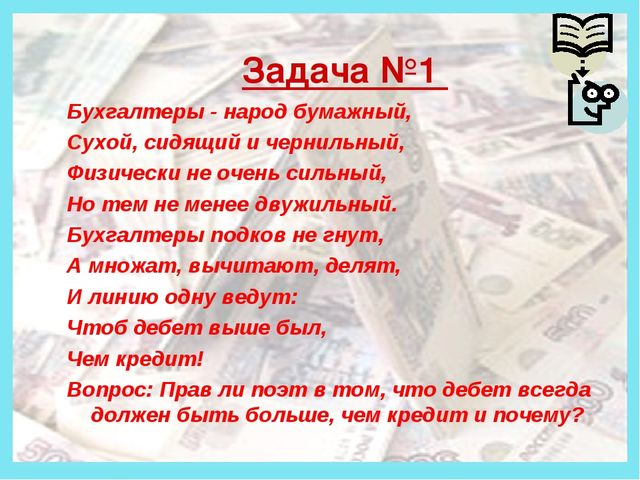 Деньги Задача №1 Бухгалтеры - народ бумажный, Сухой, сидящий и чернильный, Ф...