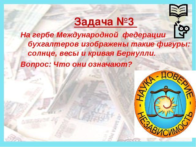 Деньги Задача №3 На гербе Международной федерации бухгалтеров изображены так...