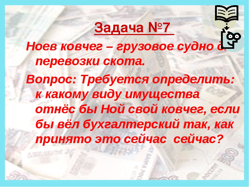 Деньги Задача №7 Ноев ковчег – грузовое судно для перевозки скота. Вопрос: Т...