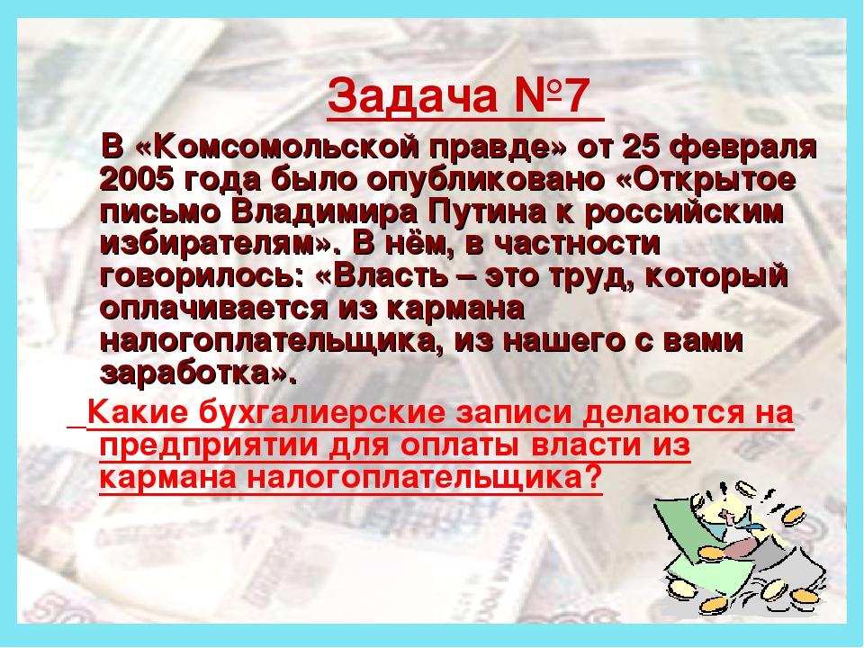 Деньги Задача №7 В «Комсомольской правде» от 25 февраля 2005 года было опубл...