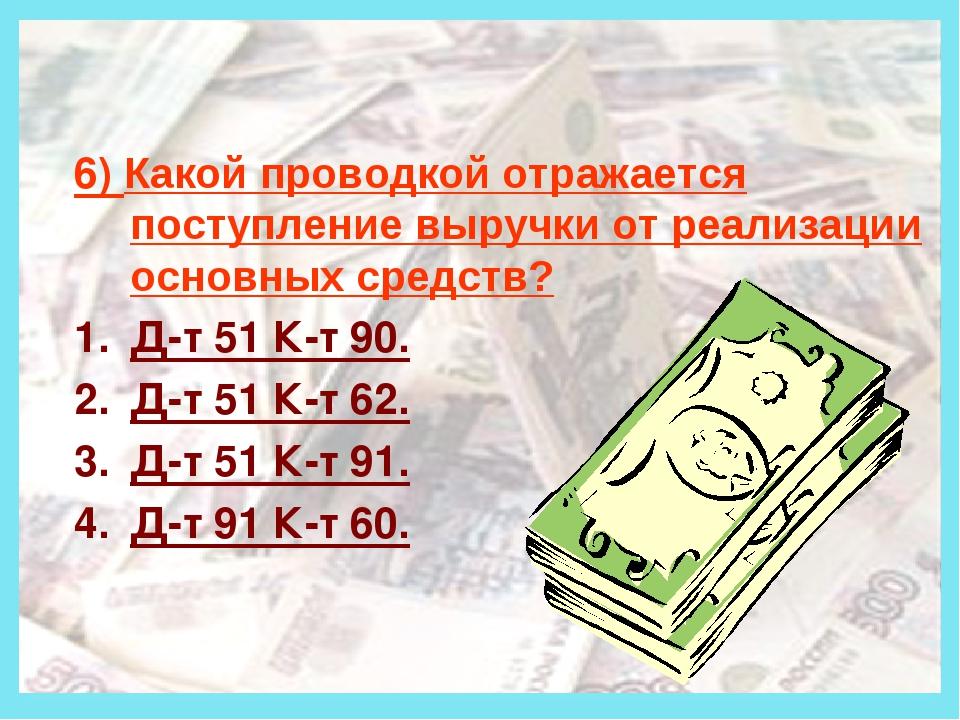 Деньги 6) Какой проводкой отражается поступление выручки от реализации основ...