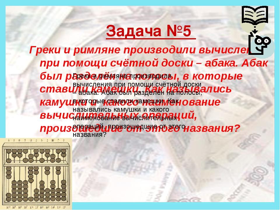 Деньги Задача №5 Греки и римляне производили вычисления при помощи счётной д...