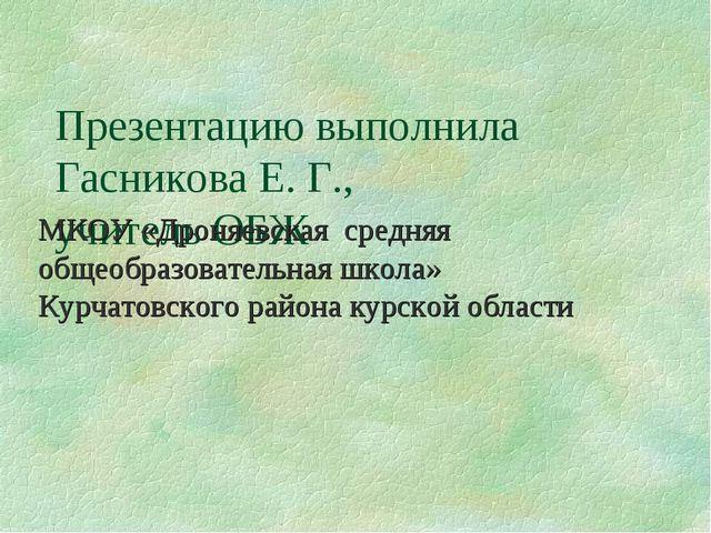 Презентацию выполнила Гасникова Е. Г., учитель ОБЖ МКОУ «Дроняевская средняя...