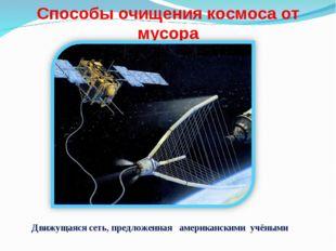 Способы очищения космоса от мусора Движущаяся сеть, предложенная американским