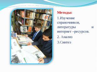 Методы: 1.Изучение справочников, литературы и интернет –ресурсов. 2. Анализ 3