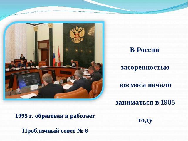 В России засоренностью космоса начали заниматься в 1985 году 1995 г. образова...