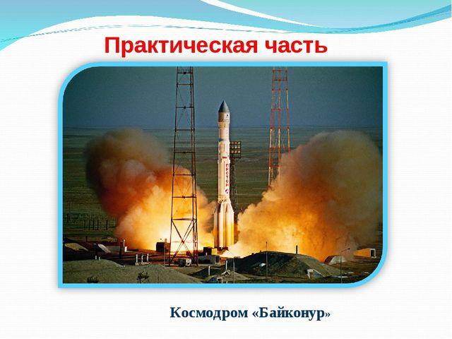 Практическая часть Космодром «Байконур»