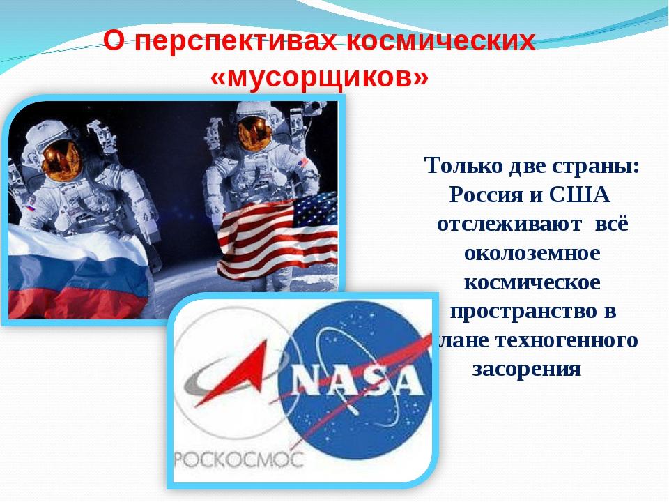 О перспективах космических «мусорщиков» Только две страны: Россия и США отсле...
