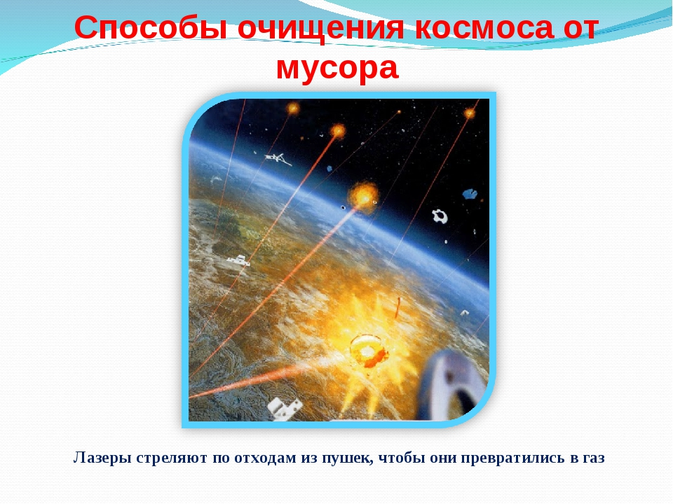 Способы очищения космоса от мусора Лазеры стреляют по отходам из пушек, чтобы...