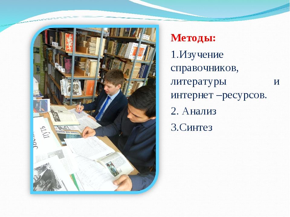 Методы: 1.Изучение справочников, литературы и интернет –ресурсов. 2. Анализ 3...