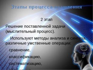 Этапы процесса мышления 2 этап Решение поставленной задачи (мыслительный проц
