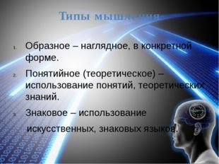 Типы мышления Образное – наглядное, в конкретной форме. Понятийное (теоретиче
